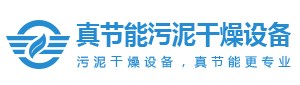 真节能煤泥烘干机品牌logo